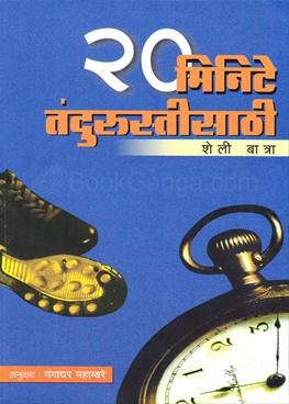 20 Minite Tandurustisathi