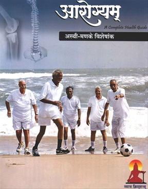 Arogyam - Asthi-Manake Visheshank (2012)