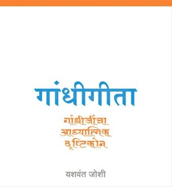 Gandhigeeta