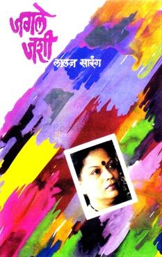 Jagale Jashi