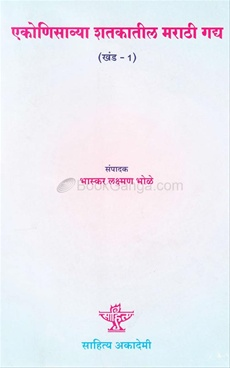 Ekonisavya Shatakatil Marathi Gadya ( Khand - 1)