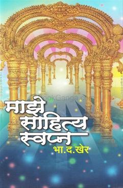 Maze Sahitya Swapna