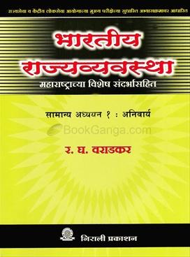 Bhartiy Rajyavyvastha