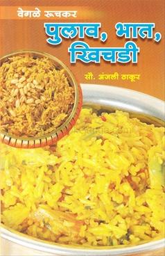 Vegale Ruchkar Pulav, Bhat, Khichadi