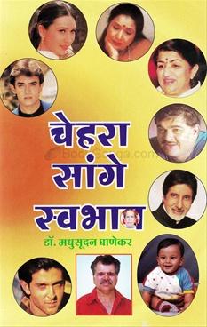 Chehra Sange Swabhav