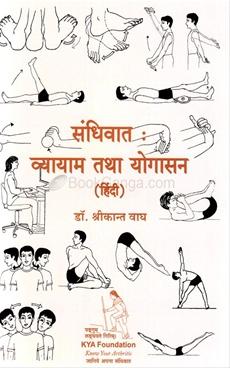 Sandhivat Vyayam Tatha Yogasan