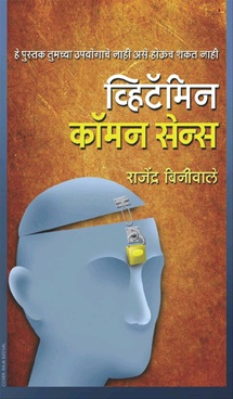   -Vitamin Common Sense by Rajendra Binivale - Scion Publication Pvt. Ltd.