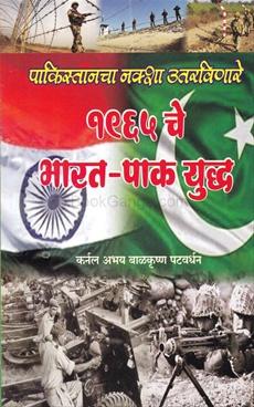 1965 Che Bharat Pak Yudhha