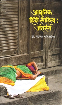 Adhunik Hindi Sahitya Antarang