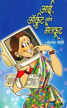Aai Orkut Ani Metkut