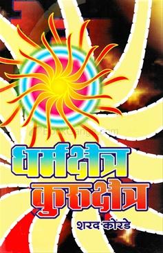 Dharmakshetra Kurukshetra