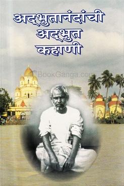 Adbhutanandanchee Adbhut Kahani