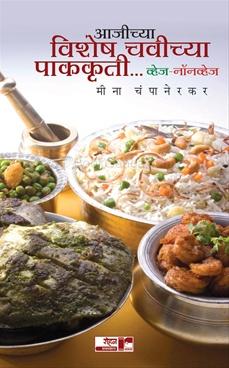Aajichya Vishesh Chavichya Pakakruti