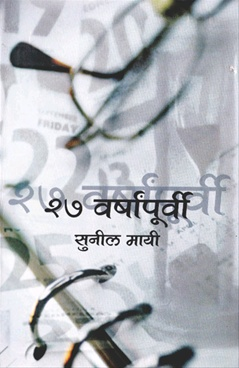 27 Varshanpurvi
