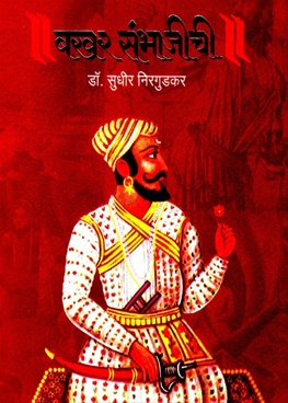 Bakhar Sambhajichi