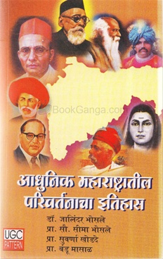 Adhunik Maharashtratil Parivartanacha Itihas
