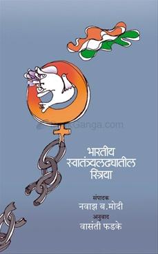 Bharatiya Swatantryaladhyatil Striya