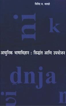 Adhunik Bhashavidnyan : Sidhhant Ani Upayojan