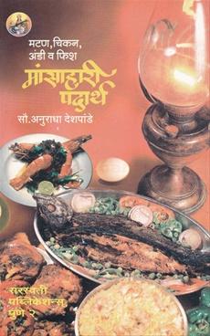 Mansahari Padarth