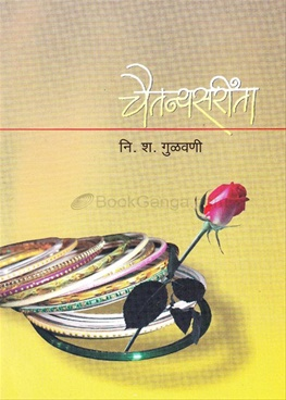 Chaitanyasarita