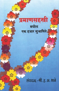 Pramanasahastri Madhi 1000 Subhashite