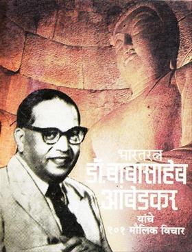 Bharatratna Dr. Babasaheb Ambedkar Yanche 101 Moulik Vichar