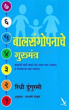 Balsangopanache Gurumantra