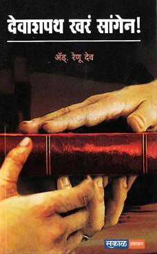 Devashapath Khar Sangen