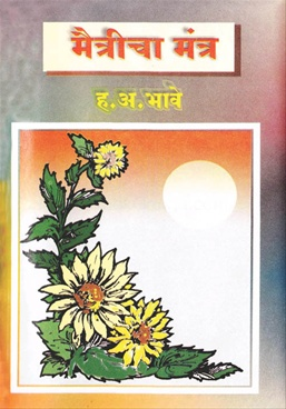 Maitricha Mantra