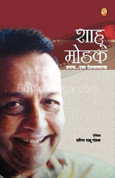 Shahu Modak wwwbookgangacomeBooksContentimagesbooks82bd