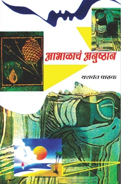 Abhalach Anushthan
