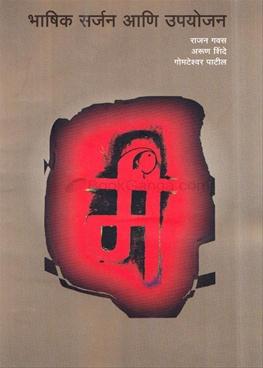 Bhashik Sarjan Ani Upayojan