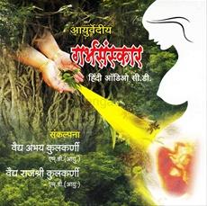 Ayurvediy Garbhasanskar : CD (Hindi)