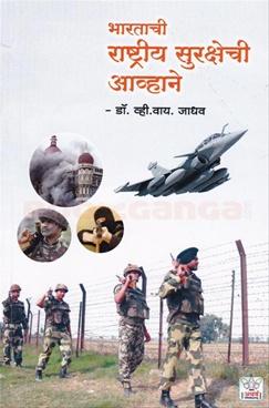 Bhartachi Rashtriya surakshechi avhane