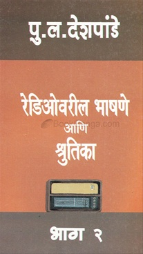 Radiovaril Bhashane Ani Shrutika Bhag 2