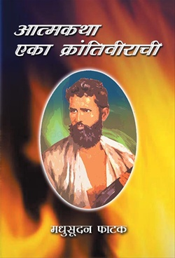 Aatmakatha Eka Krantivirachi