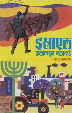 Books israel chhalakadun balakade not in stock this book is out of fandeluxe Images