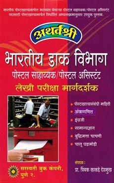 Atharvashri Bharatiya Daak Vibhag Postal Sahayyak / Postal Assistant