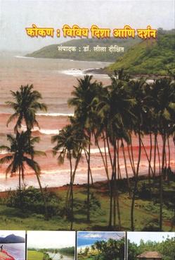 Kokan- Vividh Disha Aani Darshan
