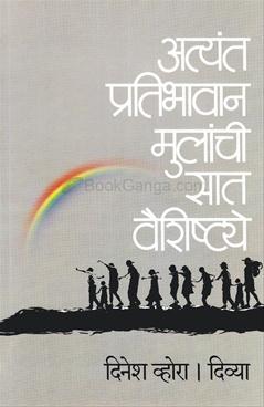 Atyant Pratibhavan Mulanchi Saat Vaishishthye