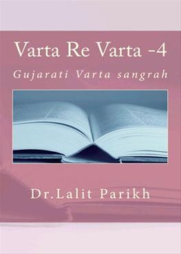 Varta Re Varta - 4