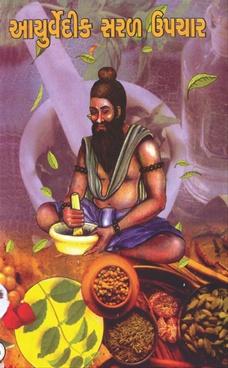 Ayurvedik Saral Upachar (Gujarati)