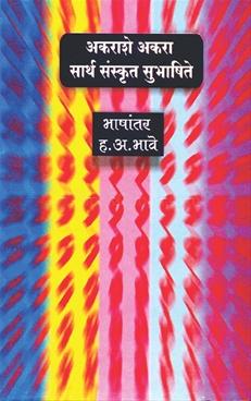 Akarashe Akara Sarth Sanskrut Subhashite