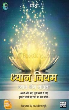 Dhyan Niyam Audio CD (Hindi)