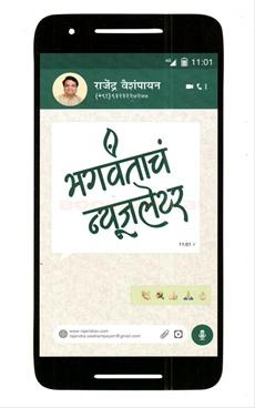 Bhagvantach Newsletter