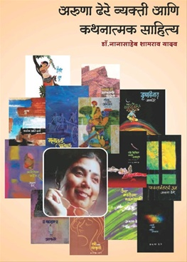 Aruna Dhere Vyakti ani Kathanatmak Lekhan