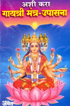 Ashi Kara Gayatri Mantra Upasna