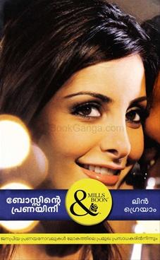 Bosinte Pranayini (Mills & Boon Series)