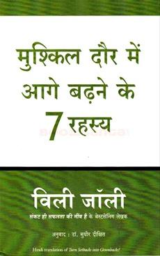 Mushkil Daur Mein Aage Baadne Ke 7 Rahasya