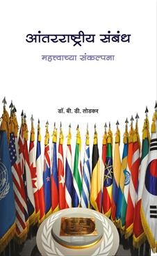 Aantarrashtriya Sambandh